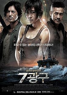 220px-Sector_7_film_poster